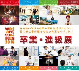 学びの集大成イベント☆WeareSCA卒業進級展!!