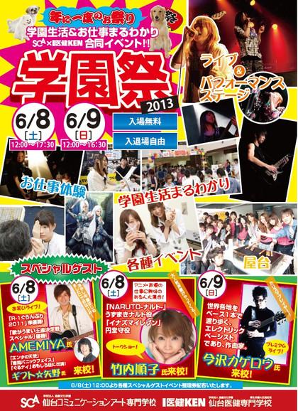 6月8日・9日☆学園祭情報!AMEMIYAさんや竹内順子さん、今沢カゲロウさん等来校決定!