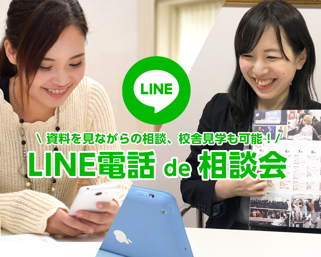 LINE電話 de 相談会