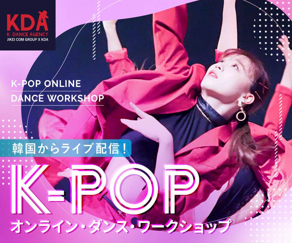 【オンライン】K-POPオンライン・ダンス・ワークショップ