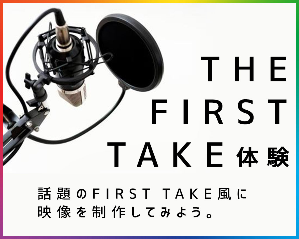 THE FIRST TAKE 体験…