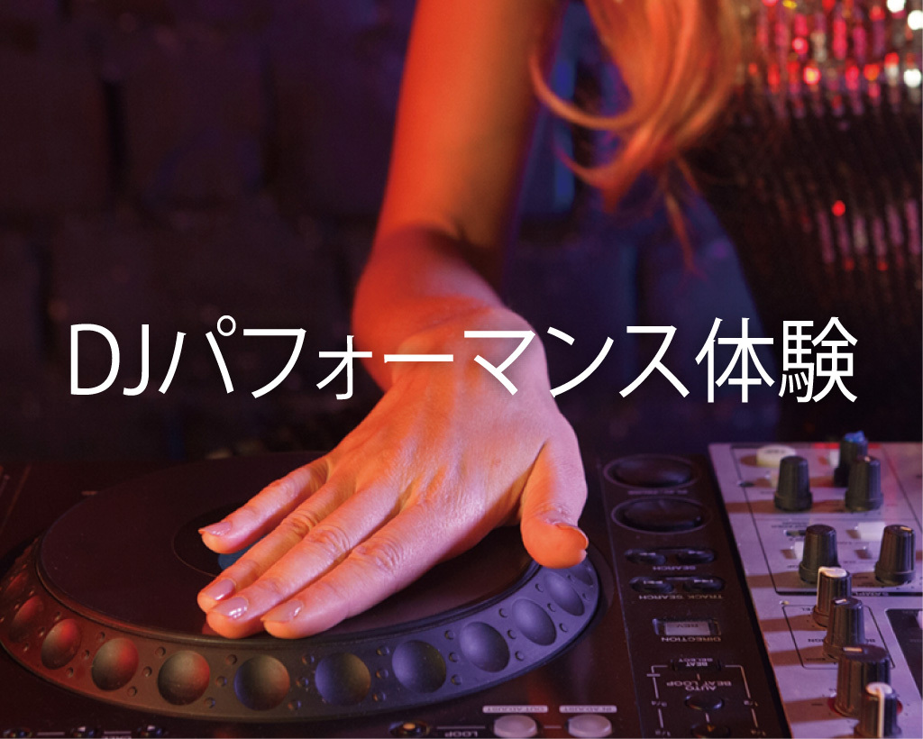 DJパフォーマンス体験