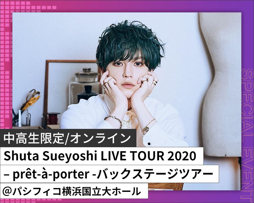 Shuta Sueyoshi LIVE TOUR 2020 -pret-a-porter- バックステージツアー