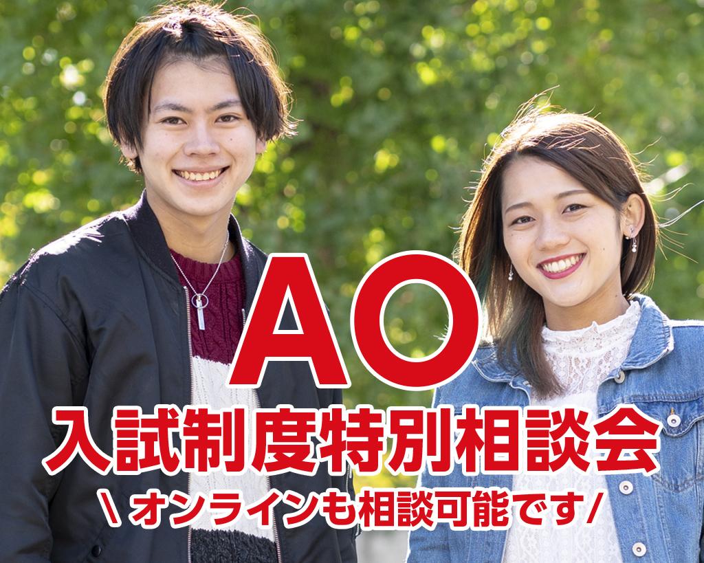 AO入試制度特別相談会